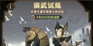 战狼辅助:剑与远征演武试炼攻略 演武试炼阵容推荐