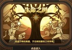 梦幻辅助盘丝前景:剑与远征生命之树怎么加点 生命之树加点建议