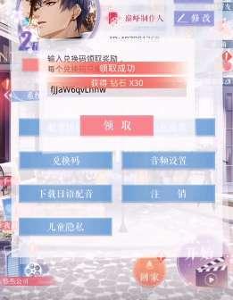cf新年辅助:恋与制作人2020年3月3日兑换码一览