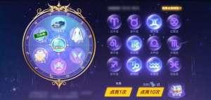 领袖辅助网:QQ飞车手游星座祈愿系统介绍 星座祈愿系统玩法指南