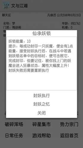 周年欢庆辅助:文与江湖战力提升办法 战力速升攻略