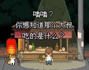 帝国时代3辅助:熊先生的餐厅攻略大全 熊先生的餐厅剧情攻略分享