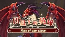 开心逆战辅助:棋盘上的英雄人族圣纹骑士怎么样值得培养吗