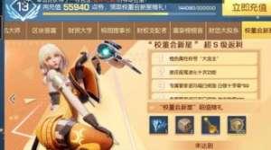 滑稽辅助:龙族幻想手游代号·天命·荣耀五完美通关攻略