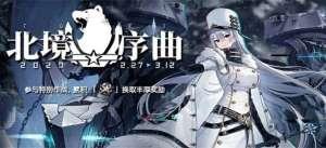 破天武士辅助:碧蓝航线北境序曲EX关6千分攻略 稳定6千分打法指南