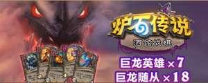 火影意志辅助:炉石传说酒馆战棋巨龙版本英雄推荐 巨龙版本强力英雄解析
