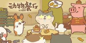 雷人辅助一天多少:动物餐厅黄瓜寿司怎么解锁 黄瓜寿司解锁方法介绍