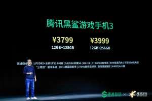神仙道r81辅助:腾讯游戏深度定制 腾讯黑鲨游戏手机3系新品正式亮相