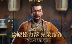 哠月辅助:三国志战略版赵云最新战法搭配攻略