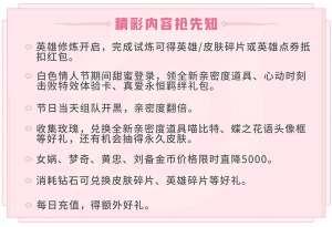 辕古千年辅助:王者荣耀2020白色情人节活动更新介绍 2020白色情人节活动福利一览