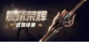 炼狱辅助:崩坏3幽兰黛尔专属武器晨曦荣辉介绍 崩坏3幽兰黛尔培养必抽武器