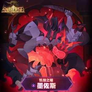 火神龙辅助:剑与远征饥饿之噬阵容搭配攻略 阵容搭配及站位详解