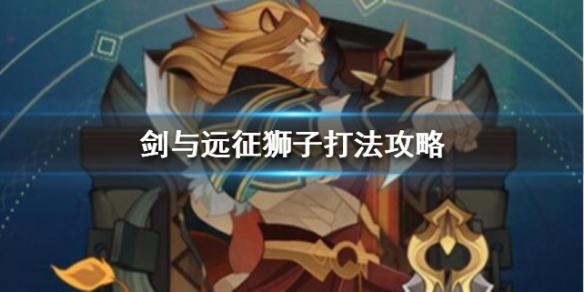 剑与远征狮子克制攻略 怎么克制狮子