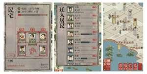 主播辅助内部群:江南百景图居民工作状态在哪看 如何看居民是否在工作