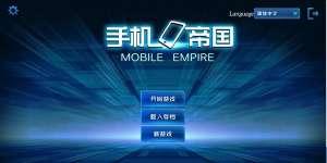 战雷国际服辅助:手机帝国7月3日更新内容有什么 7月3日更新内容大全