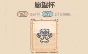 爱思舞蹈辅助:最强蜗牛愿望杯作用介绍 愿望杯获取方式一览
