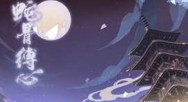 主q辅助风女:阴阳师蛇骨缚心商店奖励兑换指南 阴阳师蛇骨缚心商店换什么比较好