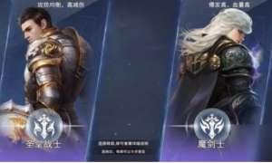 十彩辅助调试:新神魔大陆战士转职推荐 新神魔大陆圣堂战士和魔剑士哪个比较好