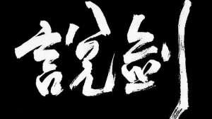 天天酷跑辅助黑龙:说剑手游好不好玩 说剑手游专业评测