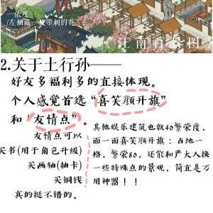 迷你世界辅助花花:江南百景图土行孙使用攻略 土行孙玩法教学
