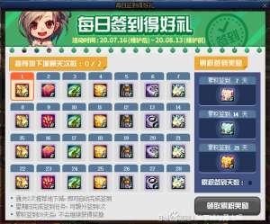 天天炫舞连p辅助:DNF夏日月签到奖励一览 累计签到奖励分享
