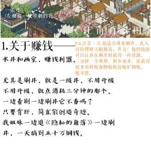 搜神纪手游辅助:江南百景图汪直使用攻略 汪直刷井教学