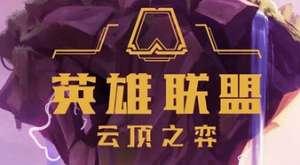 辅助小丑冰川:云顶之弈6暗星2刺运营出装思路攻略