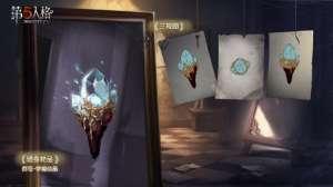 天堂游戏辅助:第五人格十三赛季排位珍宝一览 珍宝外观及特效详解