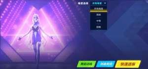 逆战号辅助:QQ飞车手游舞蹈模式攻略汇总 舞蹈玩法教学、音符操作及详细规则说明