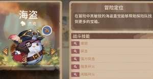 天天炫斗安卓辅助:咔叽探险队海盗杰克评测 杰克强度怎么样