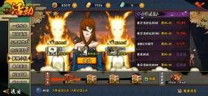 逆战切枪辅助:火影忍者手游最强小队活动攻略 活动奖励领取方案