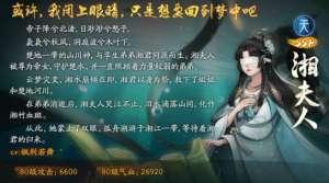 九城卡盟:神都夜行录湘夫人怎么样 神都夜行录新SSR妖灵湘夫人怎么获得