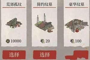 云冰卡盟:江南百景图坟墓作用介绍 坟墓有什么用
