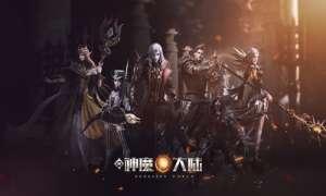 夕阳卡盟:新神魔大陆魔宠在哪得 魔宠玩法攻略