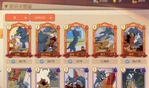 售宝卡盟:猫和老鼠手游猫方怎么配知识卡 猫方角色知识卡搭配推荐