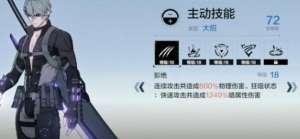 大卡卡盟:战双帕弥什授格者卡穆强度分析 新S级构造体授格者卡穆技能介绍