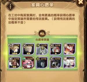 夕凉卡盟:剑与远征家具许愿单怎么选 亚龙阵容家具许愿单推荐选择