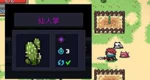 凌风卡盟:元气骑士天赋植物是什么 天赋植物玩法解析攻略