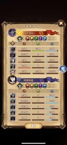 423卡盟:剑与远征26-60攻略 阵容搭配及打法一览