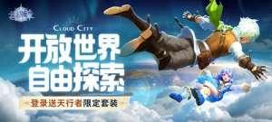 爱淘卡盟:云上城之歌宠物怎么选 刺客职业宠物推荐