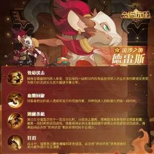 大龙卡盟:剑与远征新英雄德雷斯爆料 蛮族新英雄技能及立绘介绍
