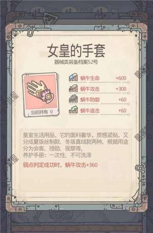 765卡盟:最强蜗牛装备搭配大全 使徒套怎么搭配装备