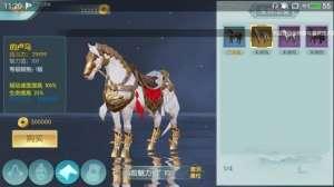 优易卡盟:剑侠情缘2剑歌行坐骑获取方法大全 坐骑怎么获得