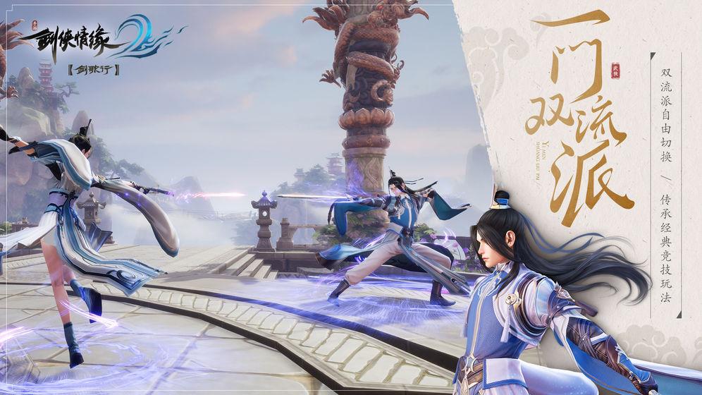 剑侠情缘2剑歌行哪个职业厉害 最强职业选择攻略