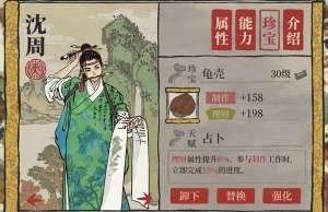 557卡盟:江南百景图人物专属珍宝大全 角色专属装备汇总