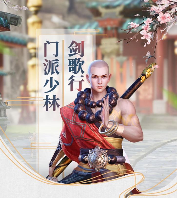 剑侠情缘2剑歌行少林武魂和梵天哪个好 少林武魂和梵天对比介绍