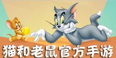 猫和老鼠手游烟花大作战怎么玩 烟花大作战知识卡搭配推荐