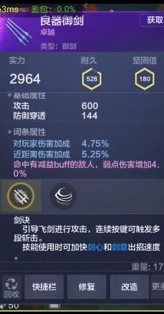 妄想山海武器大全 全武器玩法及特性详解