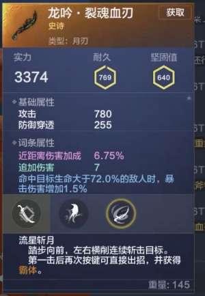 代挂卡盟:妄想山海武器大全 全武器玩法及特性详解