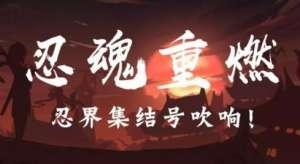 易联卡盟:忍者必须死3忍魂重燃邀请码填写流程 忍魂重燃活动奖励流程